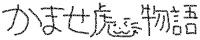 かませ虎物語(仮)