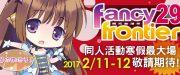 網站上方圖_FF19廣告