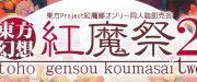 koumasai2_top
